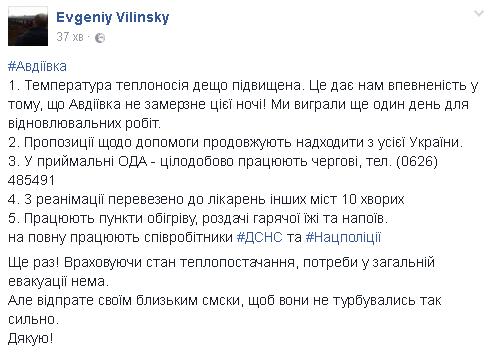 Потребности в эвакуации нет: появилась новая информация о ситуации в Авдеевке