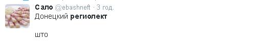 """""""Ждем луганских языковедов"""": в сети высмеяли создание словаря """"донецкого региолекта"""""""