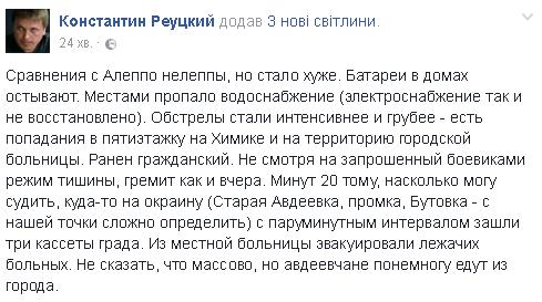 Стало хуже: террористы усилили обстрел Авдеевки, есть раненый