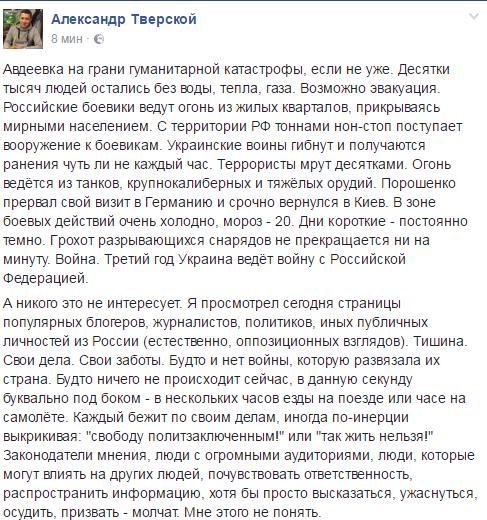В Авдіївці гинуть щогодини: відомий журналіст розкритикував опозицію Росії за мовчання