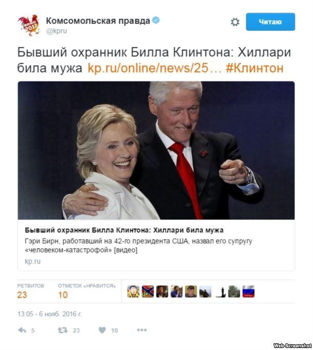 """""""Цветная революция"""" Клинтон и """"замерзающий"""" Геническ: журналисты составили топ-5 фейков 2016 года"""