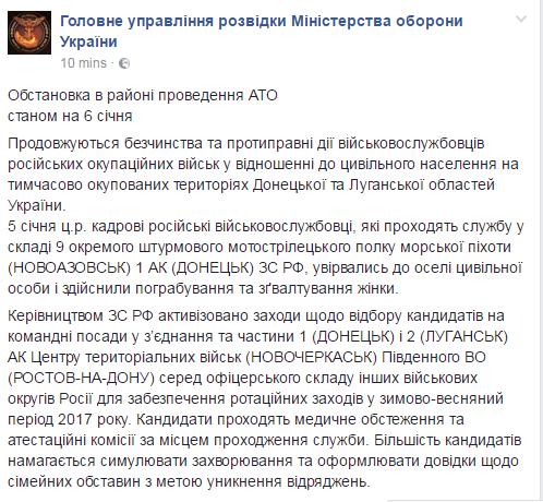 У Новоазовську кадрові військові РФ згвалтували жінку - ГУР