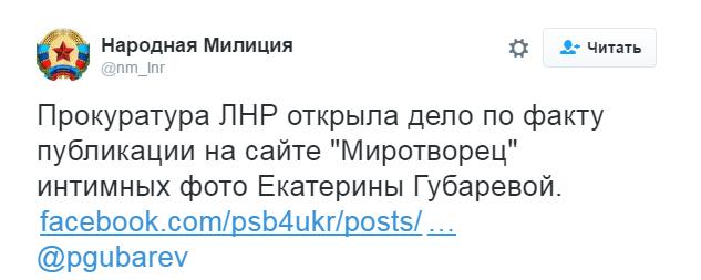 """В """"ЛНР"""" завели дело на """"Миротворец"""" из-за эротических снимков жены Губарева"""