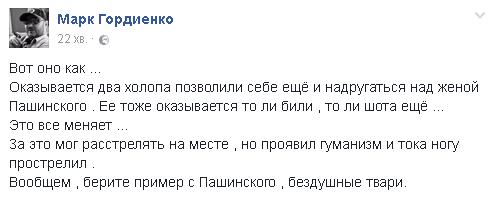 """""""Это все меняет"""": вскрылась новая деталь в деле Пашинского"""