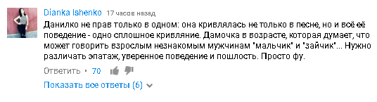 """""""Постаревшая Орейро"""": в сети разозлились на фривольную участницу """"Х-Фактора"""""""