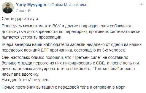 """""""Жоден терорист не пішов"""": волонтер поділився радісною звісткою з Донбасу"""