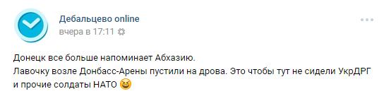 """""""Пустили на дрова"""": в мережі показали сумні фото """"Донбас Арени"""""""