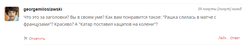 У мережі зацькували відомий російський ЗМІ за дивний футбольний заголовок