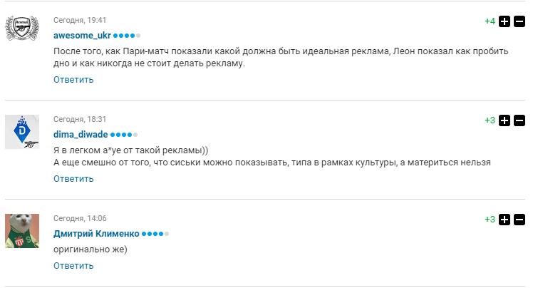 Российские букмекеры пробили дно, сняв рекламу с голой порномоделью