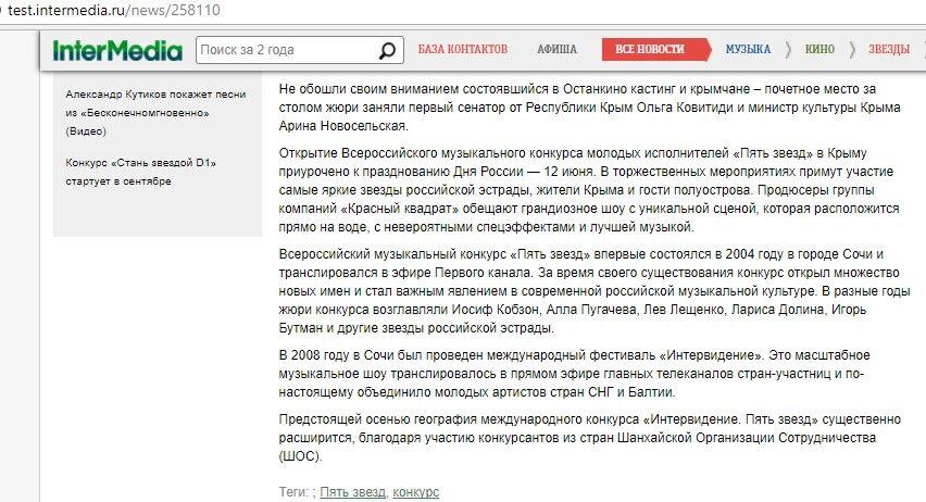 Национальная исполнительница РФ угодила вбазу «Миротворца»