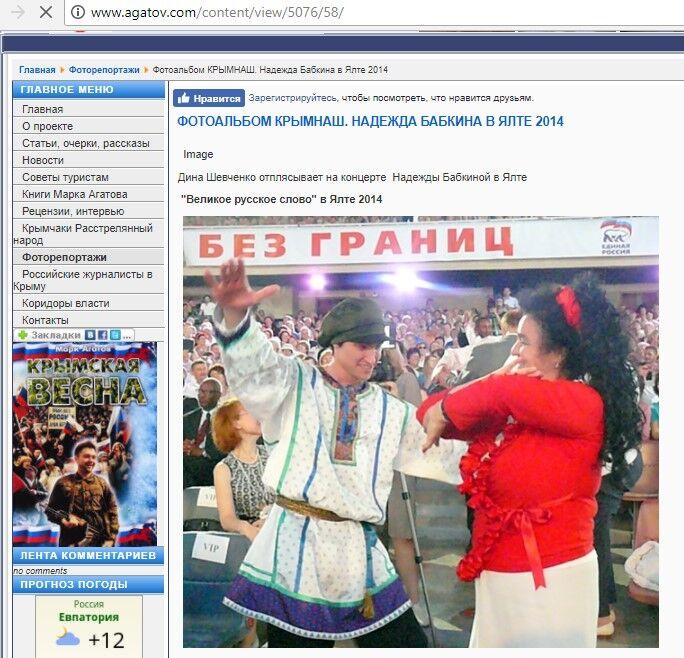 Надежда Бабкина угодила в информационную базу «Миротворца»