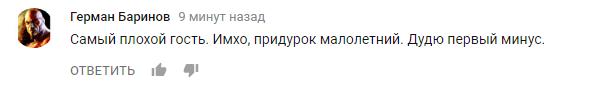 Фейс у Дудя