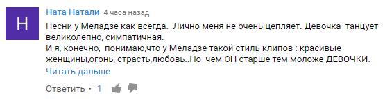 Українка відзначилася танцем вукліпі Меладзе