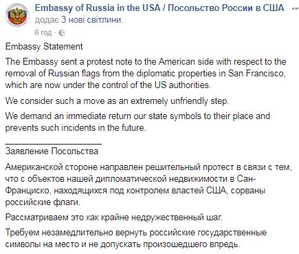 Посольство РФ у США заявило про «зірвані прапори» з дипустанови у Сан-Франциско