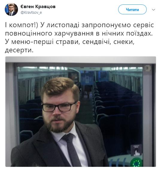 """""""И компот!"""" """"Укрзалізниця"""" заинтриговала новой услугой в поездах"""