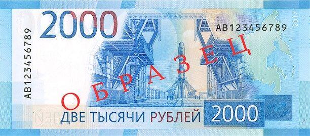 Приєднали, але не Крим: на скандальних купюрах Росії знайшли черговий ляп