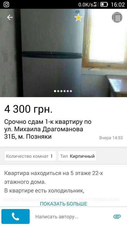 """В Киеве засекли наглых мошенников-""""риелторов"""""""