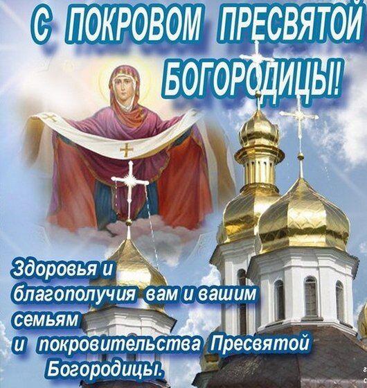 Картинки, открытки с днем покрова святой богородицы