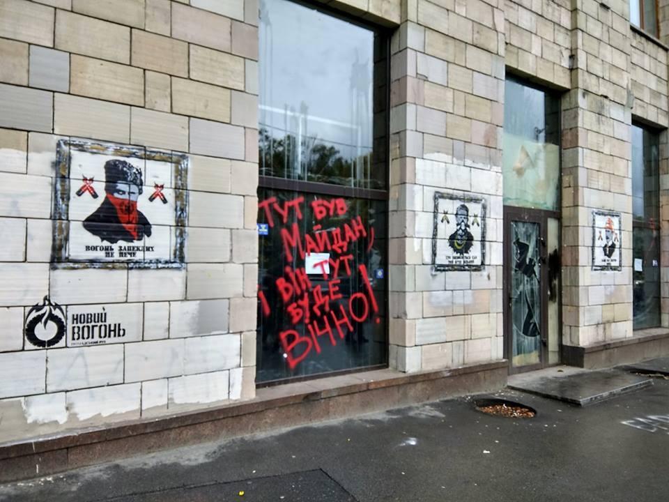 УКиєві відновили патріотичне графіті часів Майдану