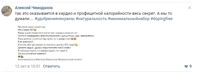 Знаменитую российскую культуристку загнобили в сети за полуголые фото