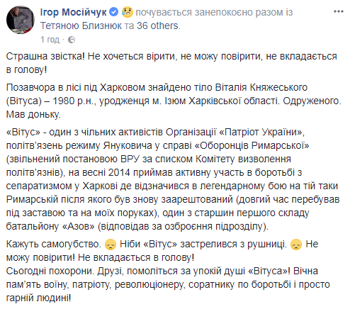 """""""Говорят, самоубийство!"""" Под Харьковом нашли тело известного активиста"""