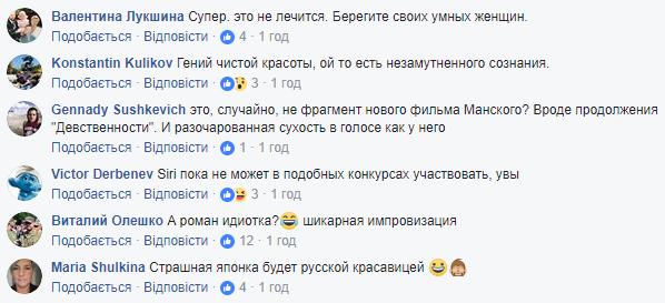 """""""Русские красавицы"""" отличились """"умом и сообразительностью"""""""