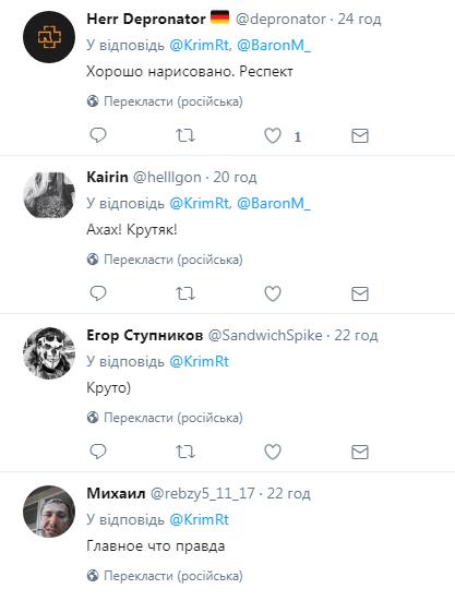 """Українці в Держдумі присвятили """"ікону"""""""