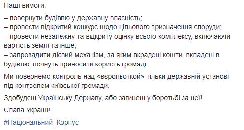 Националисты установили контроль над имуществом Януковича: все подробности