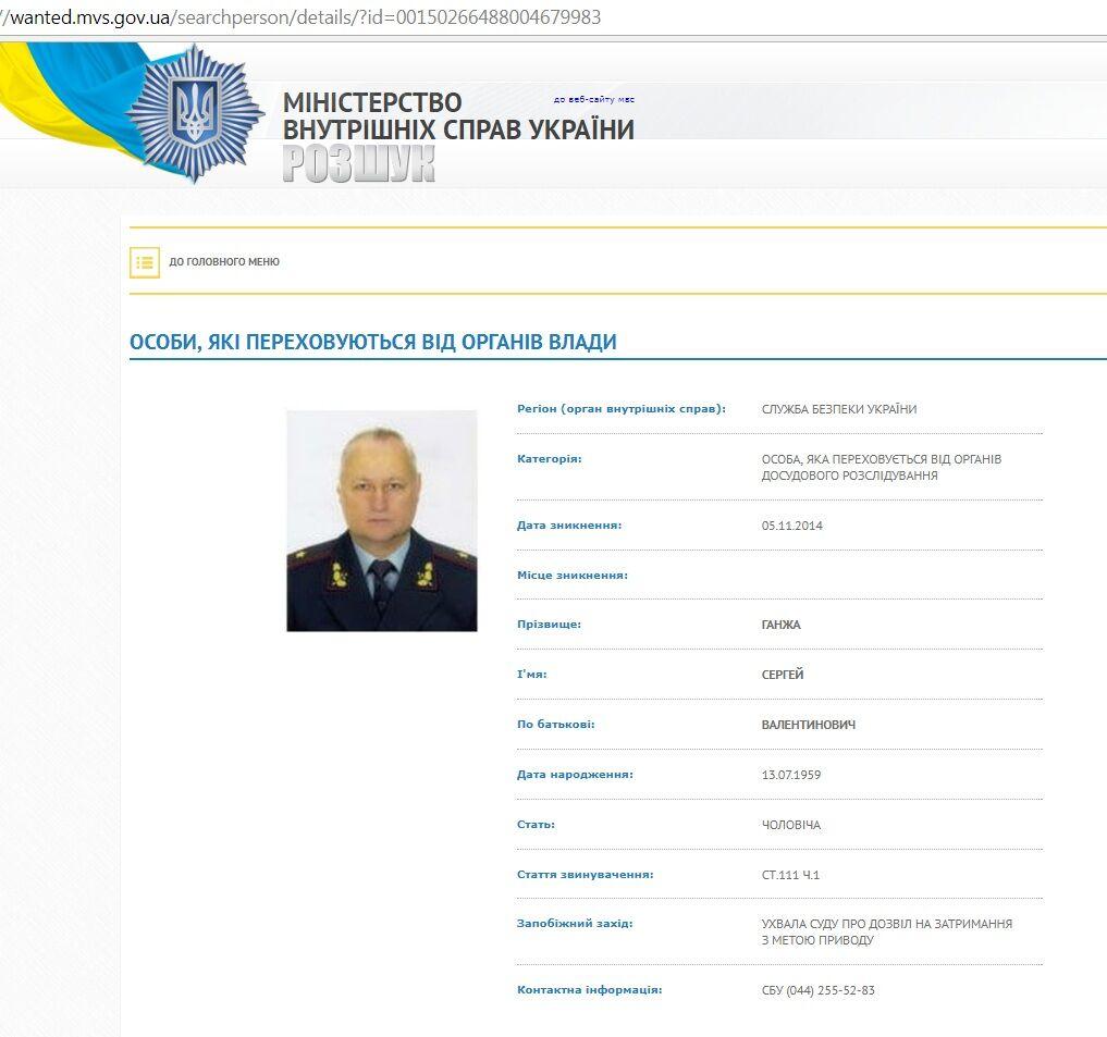 """Возвращение """"палачей Майдана"""""""