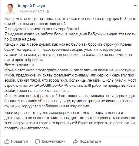 Житель Запорожья Андрей Рыкун о состоянии запорожских мостов