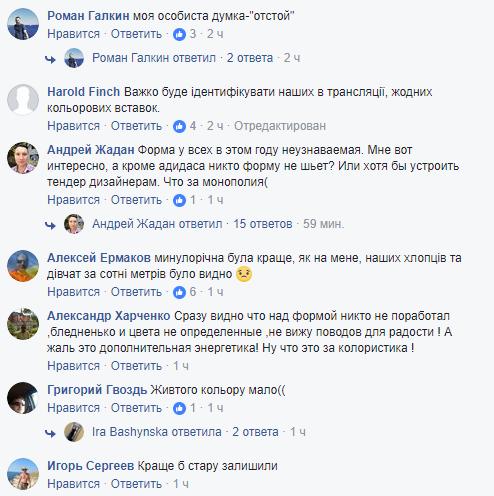 Нова форма збірної України з біатлону викликала резонанс у мережі