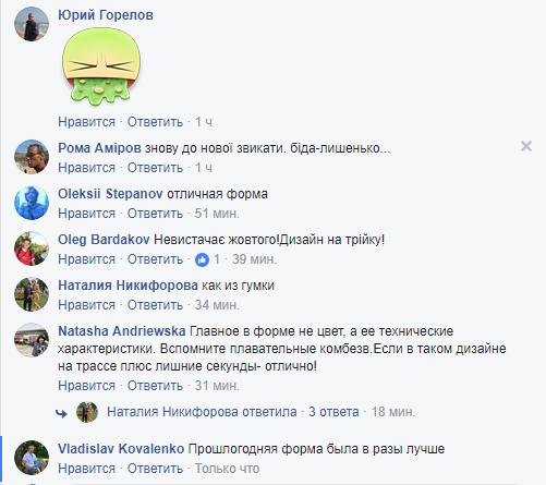 Новая форма сборной Украины по биатлону вызвала резонанс в сети