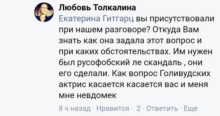 Любовь Толкалина