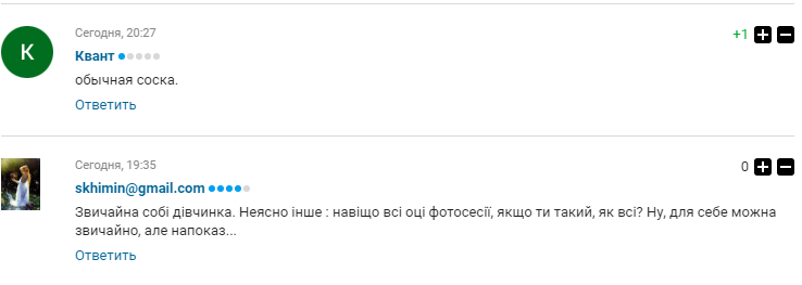 Дівчина воротаря збірної України засмутила вболівальників своєю зовнішністю