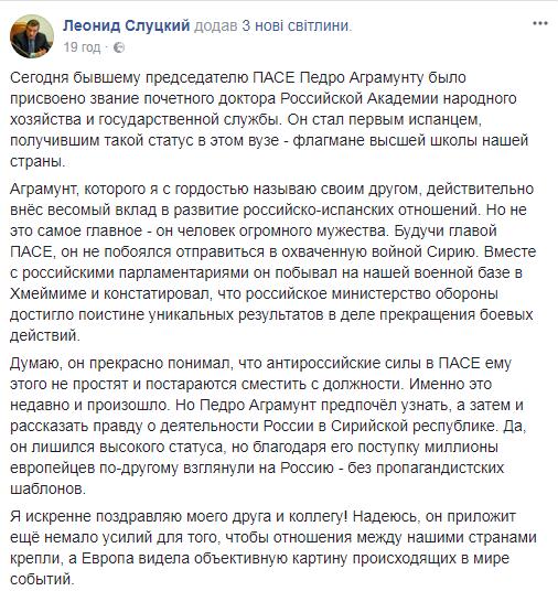 """Скандальний екс-глава ПАРЄ похвалився """"почесним званням"""" у Росії"""