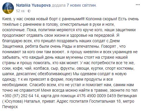 Нужна помощь: в Киев доставили борт с ранеными бойцами АТО