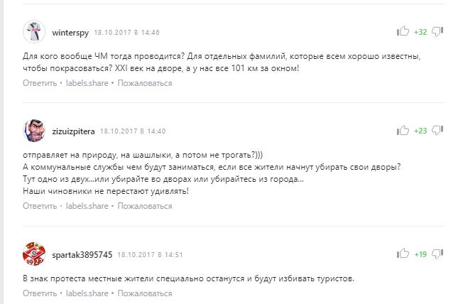 Росіян попросили виїхати на час ЧС-2018 і не бити іноземців: у мережі відреагували