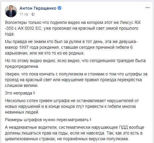 Страшное ДТП в Харькове было предопределено: появилось знаковое видео