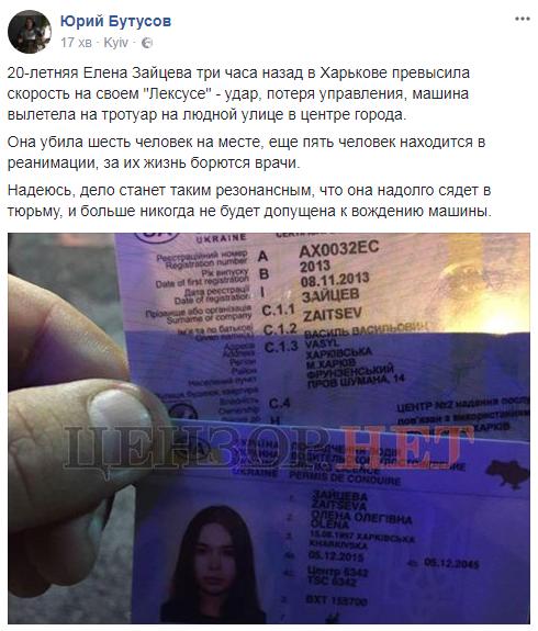 Жахлива ДТП у Харкові: названо ім'я дівчини-водія позашляховика
