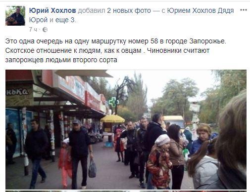 Запорожский журналист Юрий Хохлов о бесконечных очередях на маршрутки