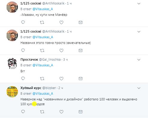 """""""Не тормози - паркурни!"""" В сети высмеяли российские сладости-подделки"""