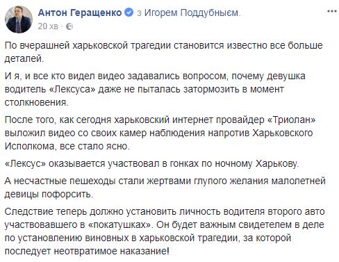 Всплыл неожиданный факт о жутком ДТП в Харькове