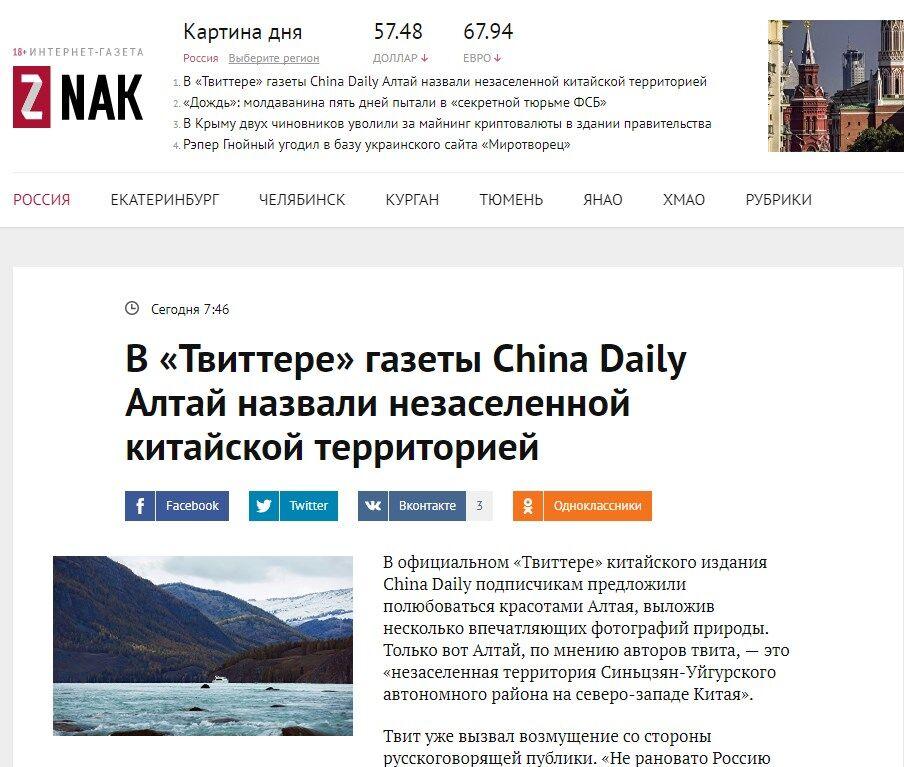 НаРосії «наїхали» наКитай через «анексію» Алтаю