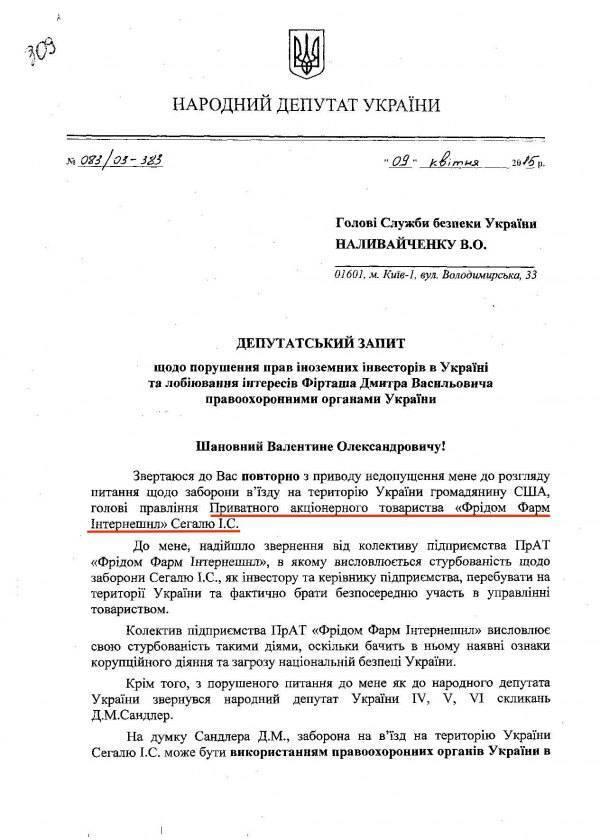 Лещенка викрили в заступництві за скандального бізнесмена: опублікований документ