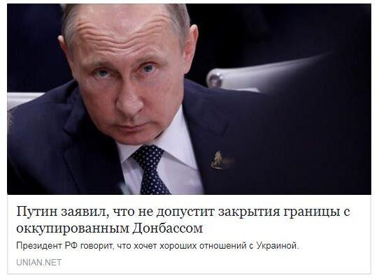 Россия никогда не перекроет границу с оккупированным Донбассом