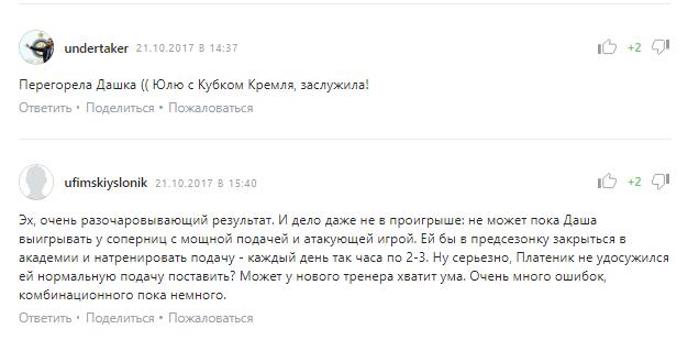 Відома російська тенісистка зганьбилася у фіналі Кубка Кремля