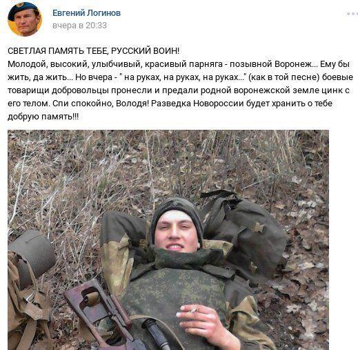 На Донбассе ликвидировали еще одного наемника России