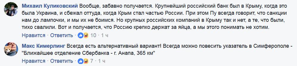 """""""Нет такой схемы"""": глава """"Сбербанка"""" сделал печальное признание о Крыме"""