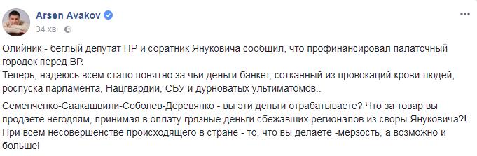 Протесты под Радой: соратник Януковича признался в финансировании палаток