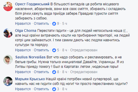 """""""І це не Путін приніс"""": українці жахнулися потопаючим у смітті Карпатами"""